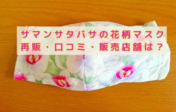 サマンサタバサ花柄マスク