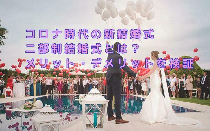 二部制結婚式のメリットデメリット