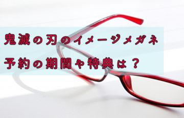 鬼滅の刃イメージ眼鏡.予約期間や特典は