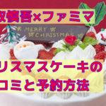 香取慎吾ファミマクリスマスケーキ
