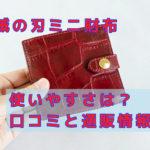 鬼滅の刃ミニ財布