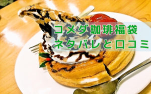 コメダ珈琲福袋ネタバレ口コミ