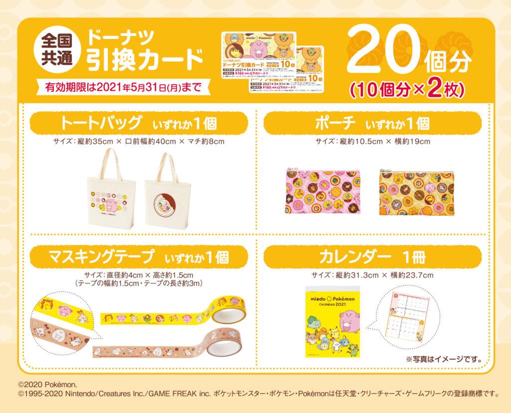 ミスド福袋2000円