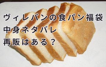 ヴィレバン食パン福袋