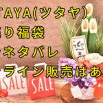 TUTAYA初売り福袋中身ネタバレ