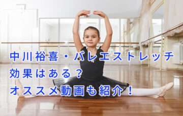 中川裕喜・バレエストレッチの効果は?
