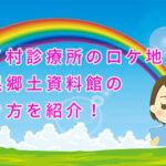 虹ノ村診療所のロケ地