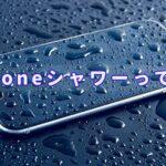 雨に濡れているiPhone