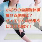 かざりの自衛隊体操が痩せる理由は?ダイエットの効果や口コミも紹介!