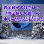 吉岡純子の評判は?「魔法使いの国」の申し込み方法を詳しく紹介!