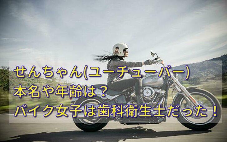 せんちゃん(ユーチューバー)の本名や年齢は?バイク女子は歯科衛生士だった!