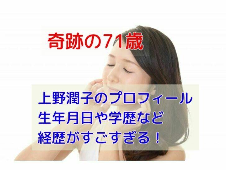 上野潤子の生年月日や学歴などのプロフィール!経歴がすごすぎる!