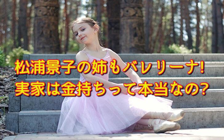 松浦景子の姉もバレリーナ!実家は金持ちって本当なの