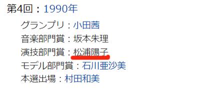 全日本国民美少女コンテストの名前