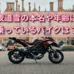 2021.08.18You Tube 夜道雪の本名や年齢は?乗っているバイクについても詳しく!
