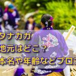 タナカガの地元は岸和田?本名や年齢などプロフを詳しく!